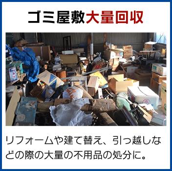 ゴミ屋敷大量回収