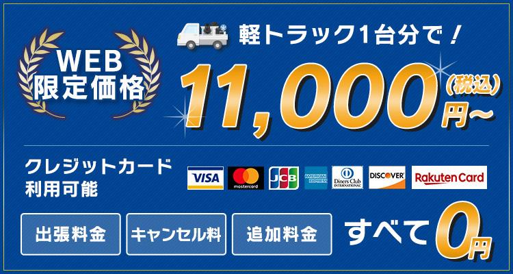 WEB限定価格 軽トラック1台10,000円~